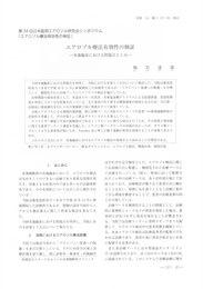 エアロゾル論文_耳鼻咽喉科展望2011_ページ_2.jpg
