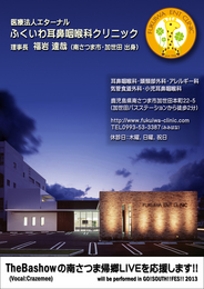 GoSouthFes2013広告_最終版_枠付き.jpg