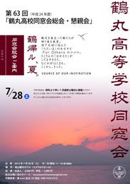 tsurumaru_2012.7.28.jpg